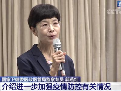 国家卫健委:郑州六院疫情与南京此轮疫情无关联