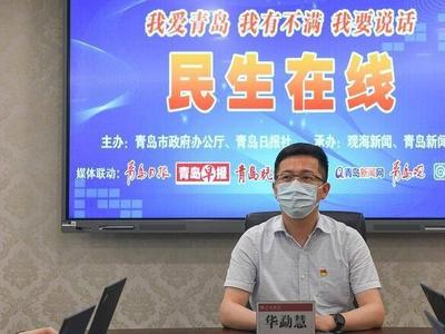 交通银行青岛分行副行长华勐慧做客民生在线:多渠道多形式助力小微企业发展