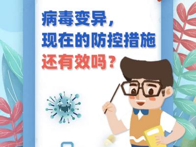 观海图解   病毒变异,现在的防控措施还有效吗?
