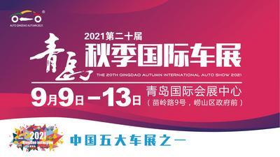 走进第二十届青岛秋季国际车展
