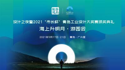 """回放   设计之夜暨2021""""市长杯""""青岛工业设计大奖赛颁奖典礼"""