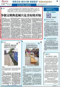 """""""三我""""特刊   一周说 争创文明典范城只是美好的开始"""