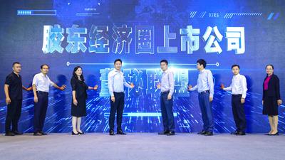胶东经济圈上市公司董秘联盟成立