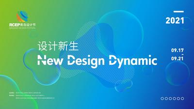 直播 深化工业设计新使命,2021RCEP青岛设计节启动!