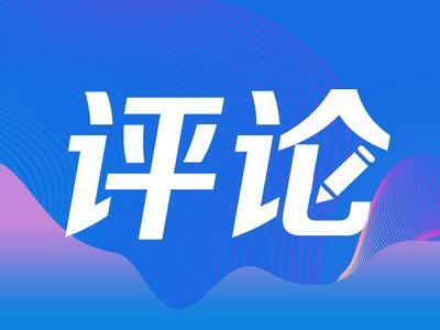 青岛日报刊发评论员文章:崇尚实干注重实绩,冲刺全年目标任务