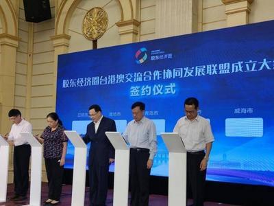 胶东经济圈台港澳交流合作协同发展联盟在青岛举行成立大会