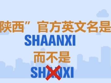 """全运会上陕西的英文名为何是""""SHAANXI""""?全运会组委会回应"""