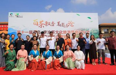 助力茶旅融合发展 第十一届青岛·李沧茶文化旅游节启幕
