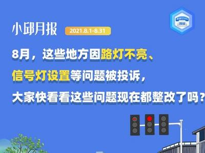 小邱月报   8月这些地方因路灯不亮、信号灯设置等问题被投诉,整改好了吗?