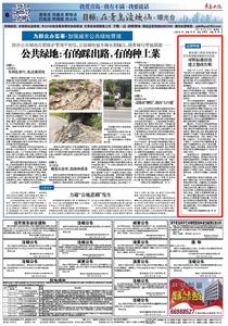 青岛日报曝光台回访行动 | 对照标准排查 建立整改台账
