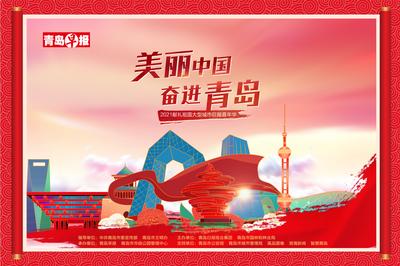 """回放 """"美丽中国 奋进青岛""""—2021献礼祖国大型城市巨报嘉年华"""