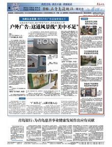 青岛日报曝光台回访行动 | 拆除私搭乱建,营造整洁优美环境