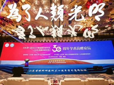 山东眼科所成立30周年庆典暨学术高峰论坛举行,百余位眼科专家共话新技术