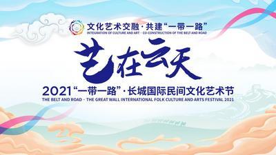 """回放 艺在云天,2021""""一带一路""""·长城国际民间文化艺术节"""