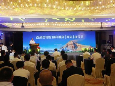 青岛·日喀则援藏工作座谈会在青召开,西藏自治区招商引资(青岛)推介会举办
