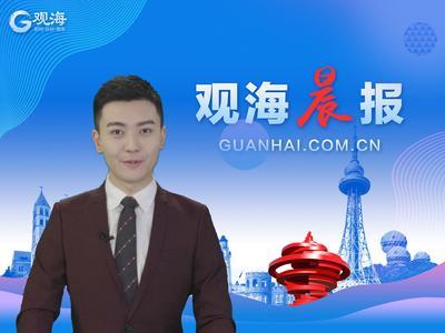 观海晨报   青岛5家企业入围中国民企500强,今明两天全市中到大雨
