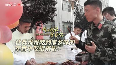 在部队过国庆节是什么样子?浪漫婚礼、家乡美食、充满欢乐!