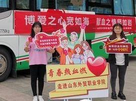 506名外贸职业学院师生撸袖,献血15.33万毫升!