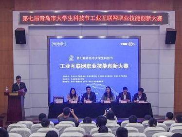 """选拔""""储备人才"""",青岛举办大学生工业互联网职业技能创新大赛"""