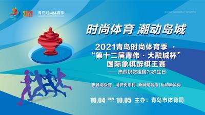 """回放 2021青岛时尚体育季·""""第十二届青伟·大融城杯""""国际象棋醉棋王赛开赛"""